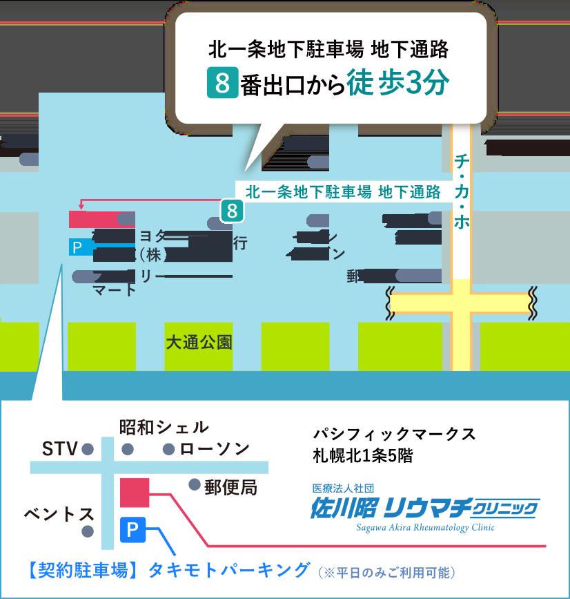 佐川昭リウマチクリニック 近隣マップ